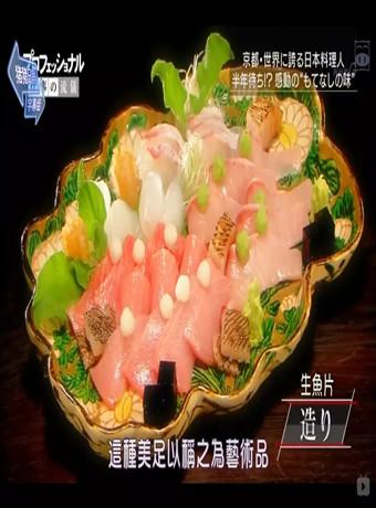NHK紀錄片 職業人的作風 日本料理人 石原仁司