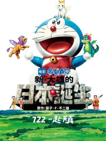哆啦A夢:新·大雄的日本誕生