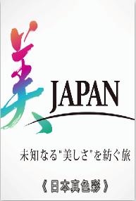 日本真色彩