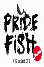 日本魚之寶