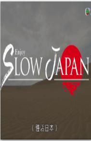 慢活日本粵語版