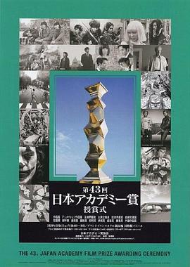 第43屆日本電影學院獎頒獎典禮