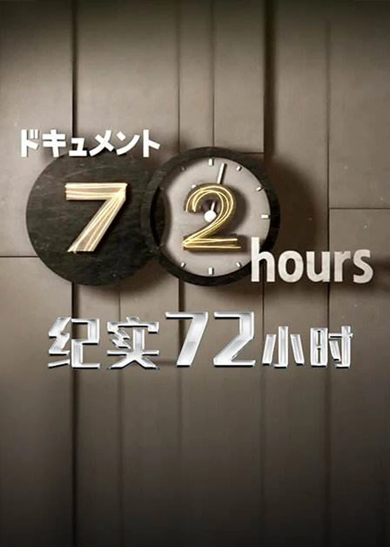 紀實72小時[日本版]