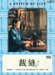 裁縫[日本]