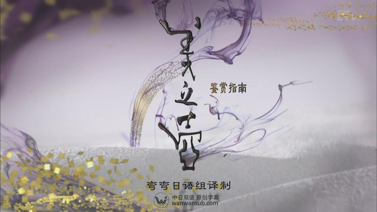 美之壺 日本的便當