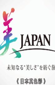 日本真色彩2021