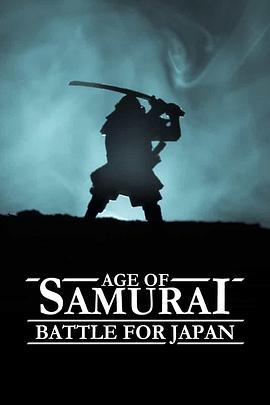 武士時代:為統一日本而戰