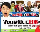 日本!我來啦!