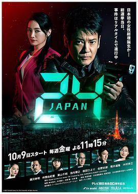 24小時日本