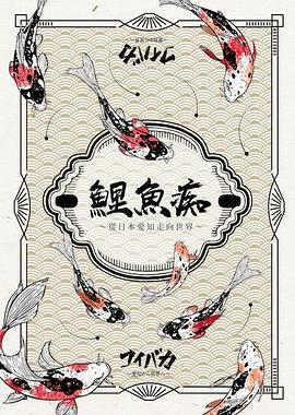 鯉魚癡:從日本愛知走向世界