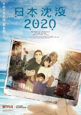 日本沉沒2020
