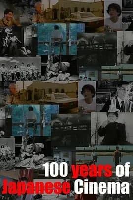 百年日本映畫 100